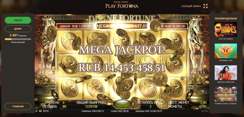 Выигрыш джекпота 14 миллионов рублей в казино Плей Фортуна