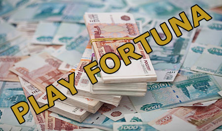 Плей Фортуна на рубли