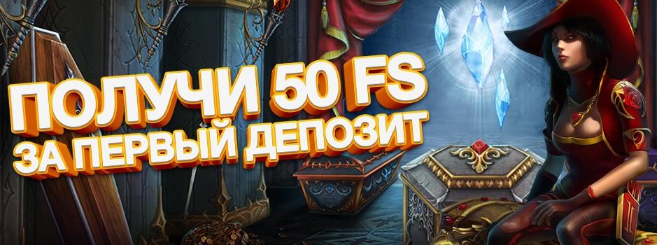 50 Free spins от Плей Фортуна