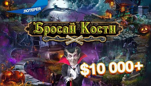 http://playfortuna-2019.pro/wp-content/uploads/2017/11/lotereja-brosaj-kosti.jpg