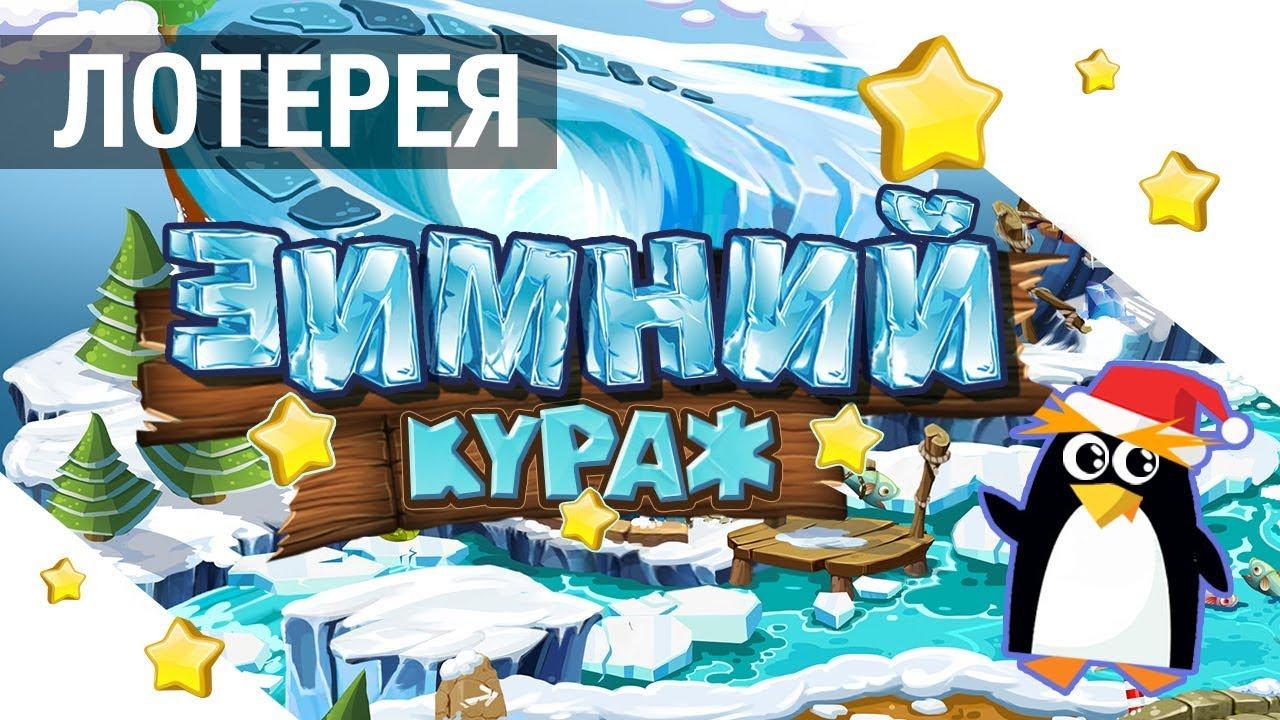 http://playfortuna-2019.pro/wp-content/uploads/2018/01/lotereya-zimnij-kurazh-150x150.jpg